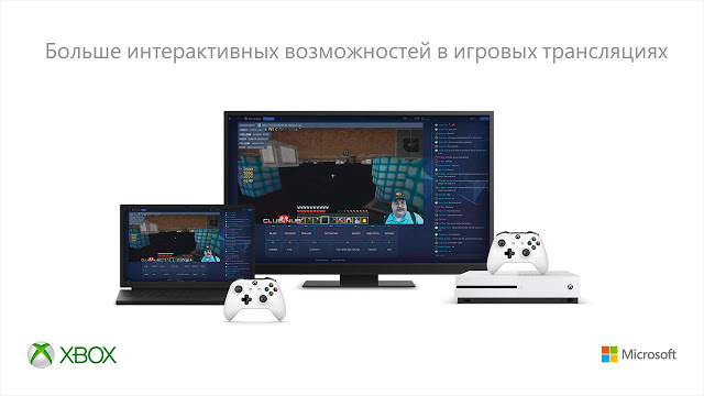 Microsoft интегрирует сервис Beam в устройства на Windows 10
