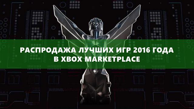 Стартовала распродажа лучших игр 2016 в Xbox Marketplace в честь премии Game Awards