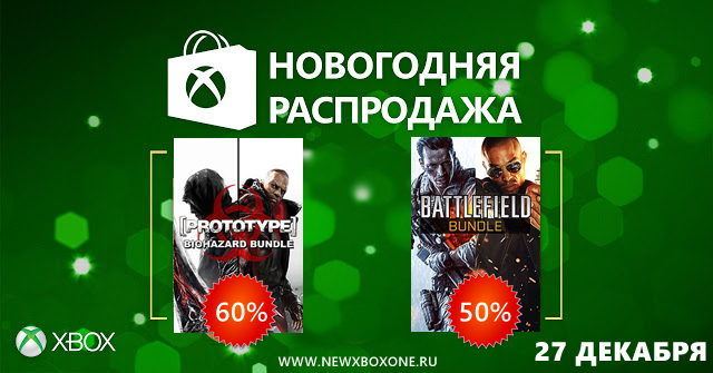 Скидки дня на новогодней распродаже в Xbox Marketplace: 27 декабря