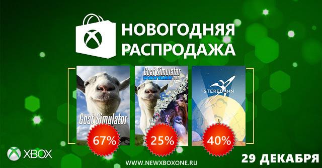 Скидки дня на новогодней распродаже в Xbox Marketplace: 29 декабря