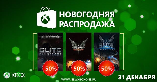 Скидки дня на новогодней распродаже в Xbox Marketplace: 31 декабря
