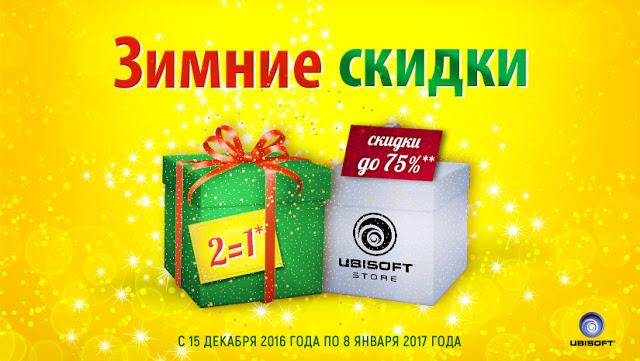 Распродажа игр Ubisoft: две игры по цене одной + подарки