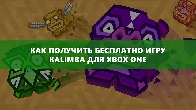 Инструкция: Как получить бесплатно игру Kalimba для Xbox One