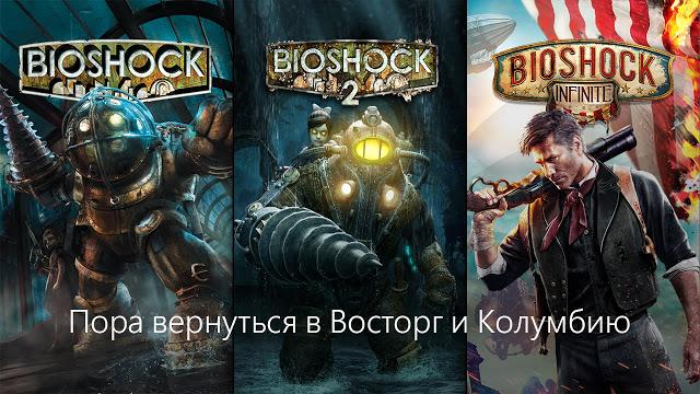 Все игры серии Bioshock стали доступны на Xbox One по обратной совместимости