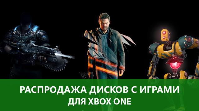 Распродажа эксклюзивных игр для Xbox One: Gears of War 4, Quantum Break, Recore и другие