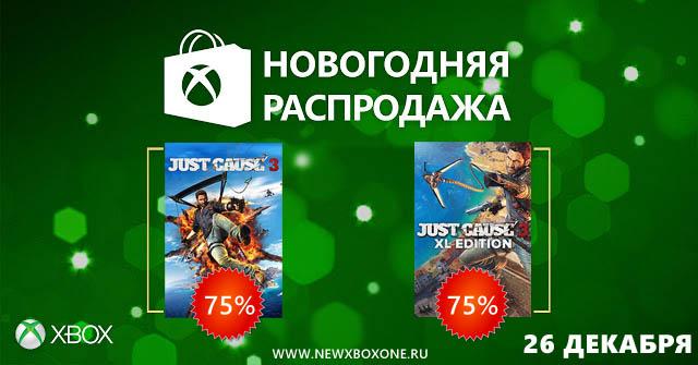 Скидки дня на новогодней распродаже в Xbox Marketplace: 26 декабря