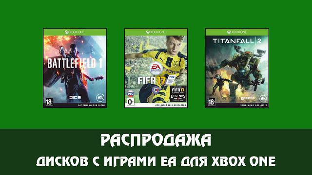 Распродажа дисков Electronic Arts: Battlefield 1, Titanfall 2, Fifa 17 и другие игры