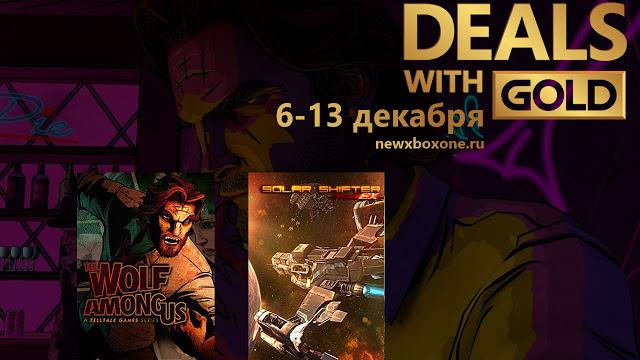 Скидки для Gold подписчиков сервиса Xbox Live с 6 по 13 декабря