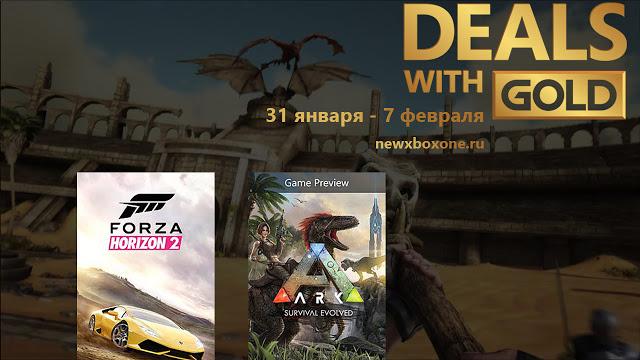 Скидки для Gold подписчиков сервиса Xbox Live с 31 января по 7 февраля