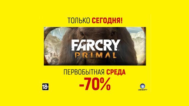 Распродажа дисков с игрой Far Cry Primal для Xbox One и других платформ