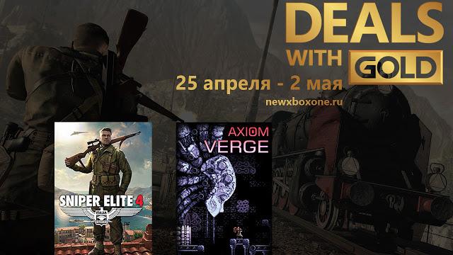 Скидки для Gold подписчиков сервиса Xbox Live с 25 апреля по 2 мая