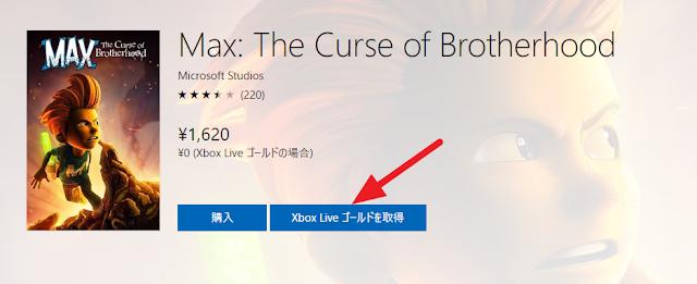 «Золотые» подписчики могут сейчас забрать бесплатно игру Max The Curse of Brotherhood
