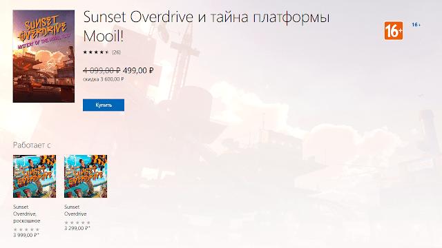 Баг в Xbox Marketplace позволяет купить DLC к Sunset Overdrive со скидкой в 90% (нет)