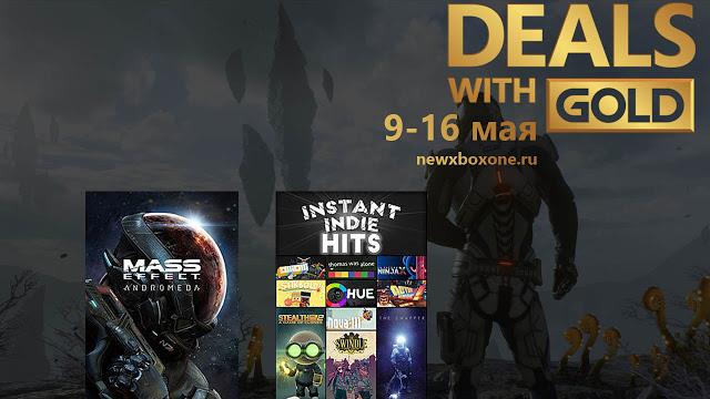 Скидки для Gold подписчиков сервиса Xbox Live с 9 по 16 мая
