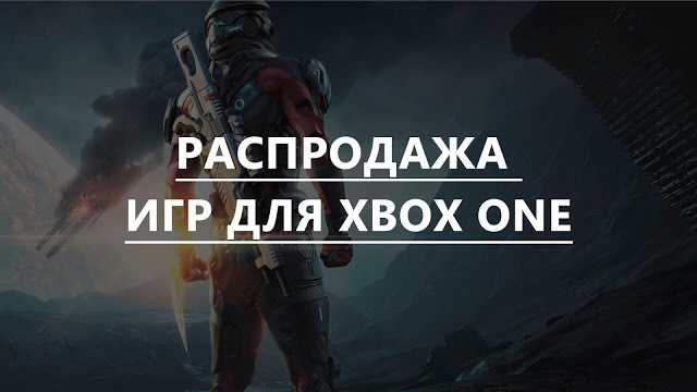 Распродажа игр для Xbox One: Mass Effect Andromeda, Battlefield 1, Titanfall 2 и другие