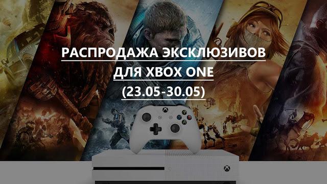 Распродажа эксклюзивов для Xbox One и еженедельные скидки (23.05 – 30.05)