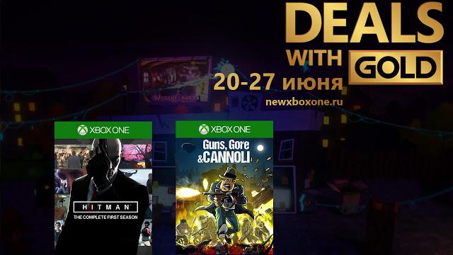 Скидки для Gold подписчиков сервиса Xbox Live с 20 по 27 июня