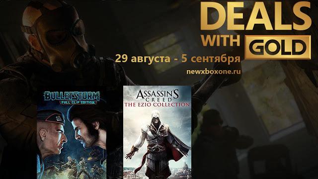 Скидки для Gold подписчиков сервиса Xbox Live с 29 августа по 5 сентября