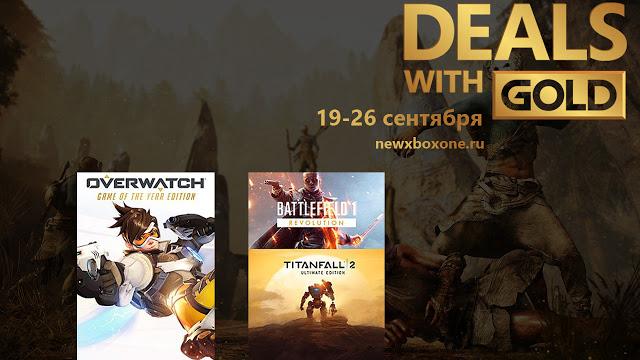 Скидки для Gold подписчиков сервиса Xbox Live с 19 по 26 сентября