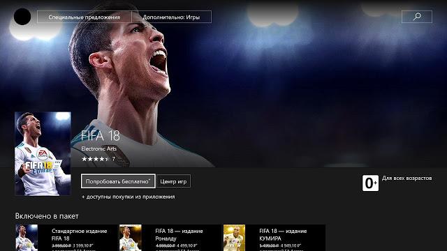 Пробная версия игры FIFA 18 стала доступна в EA Access