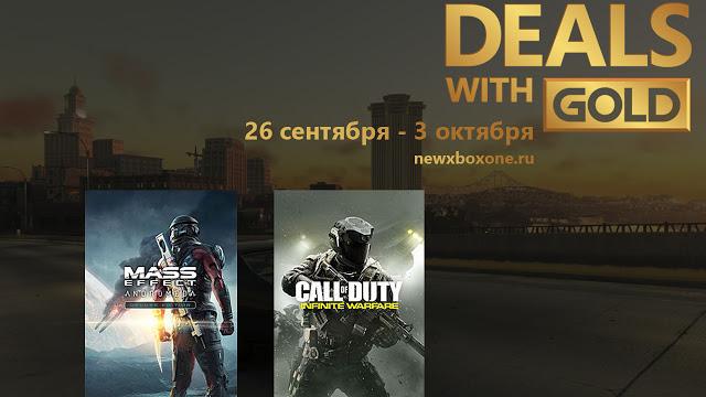 Скидки для Gold подписчиков сервиса Xbox Live с 26 сентября по 3 октября