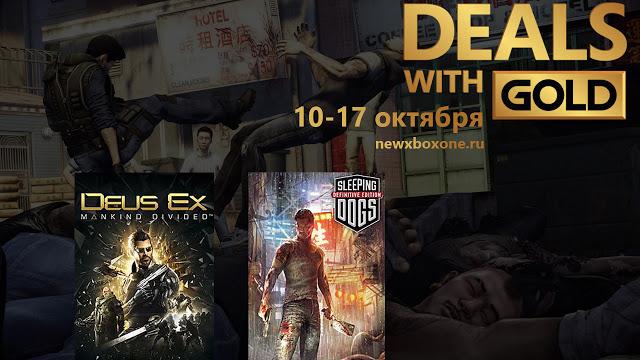 Скидки для Gold подписчиков сервиса Xbox Live с 10 по 17 октября