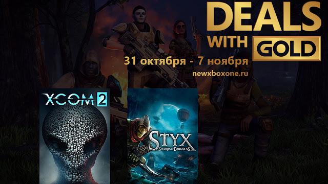 Скидки для Gold подписчиков сервиса Xbox Live с 31 октября по 7 ноября