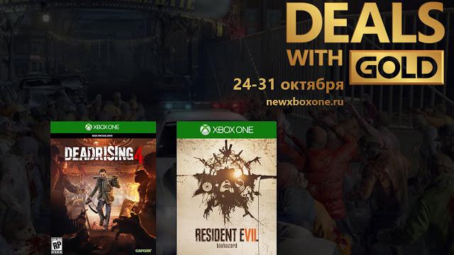 Скидки для Gold подписчиков сервиса Xbox Live с 24 по 31 октября