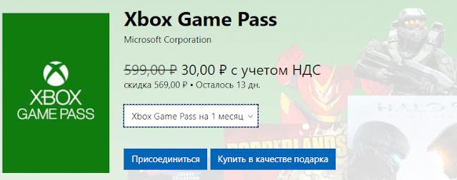 Подписку Xbox Game Pass на 1 месяц можно получить за 30 рублей