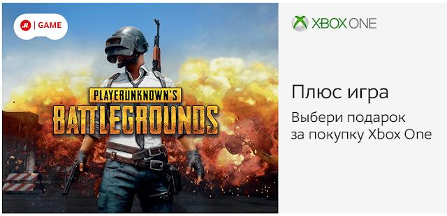 Игра в подарок при покупке Xbox One S или Xbox One X