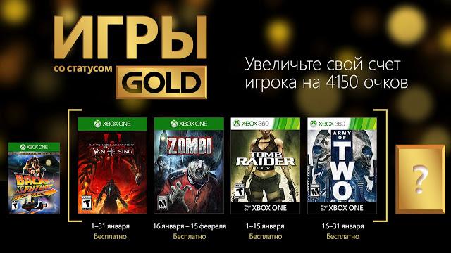 Список игр по программе Games With Gold в январе
