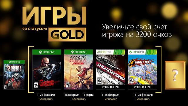 Объявлен список бесплатных игр по программе Games With Gold в феврале