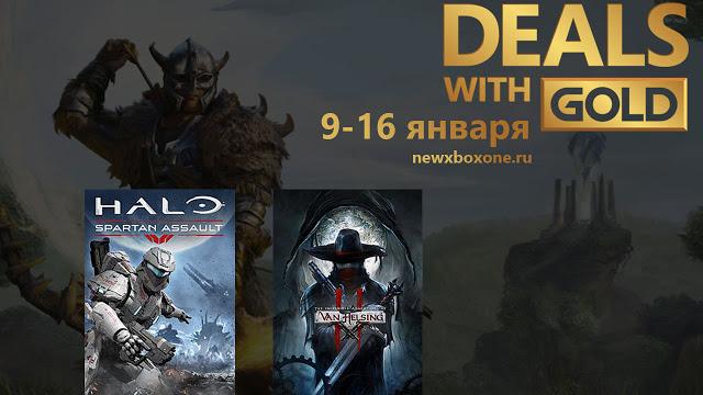 Скидки для Gold подписчиков сервиса Xbox Live с 9 по 16 января