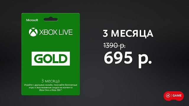 Распродажа Xbox Live Gold на 3 месяца за 695 рублей