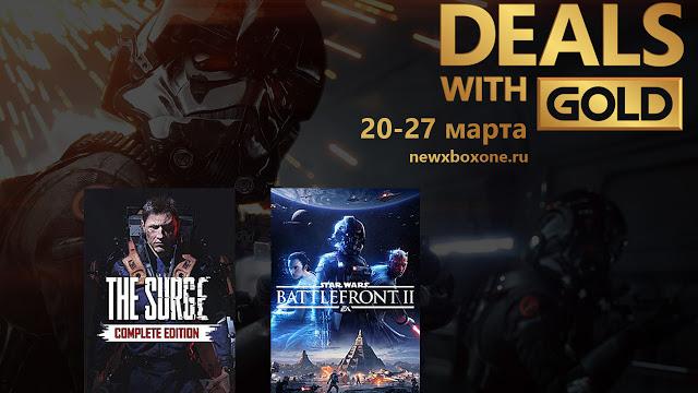 Скидки для Gold подписчиков сервиса Xbox Live с 20 по 27 марта
