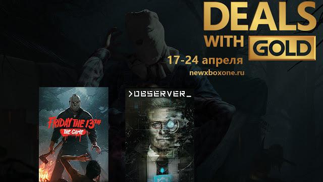 Скидки для Gold подписчиков сервиса Xbox Live с 17 по 24 апреля