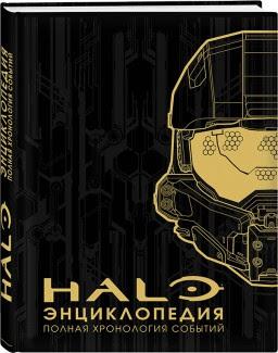 В России поступит в продажу русская версия «Энциклопедии HALO»