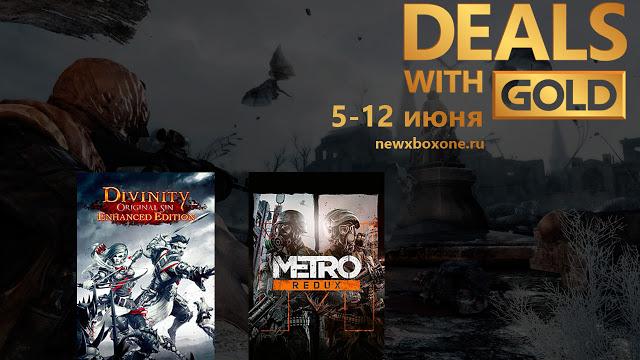 Скидки на игры для Xbox One в рамках распродажи с 5 по 12 июня