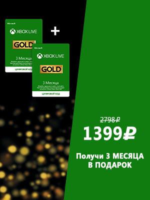 Акция: 6 месяцев Xbox Live Gold по цене 3 месяцев
