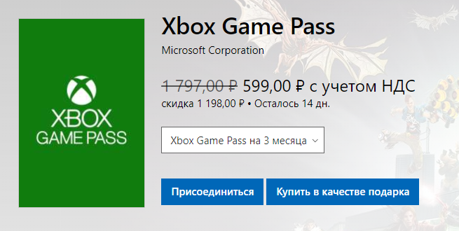 Снижены цены на Xbox Game Pass и Xbox Live Gold в рамках летней распродажи