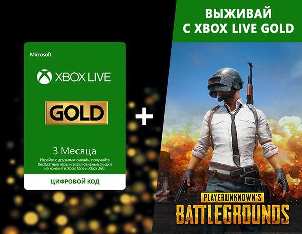 Акция: Игры в подарок при покупке Xbox Live Gold на 3 месяца