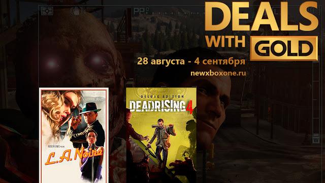 Скидки на игры для Xbox One в рамках распродажи с 28 августа по 4 сентября