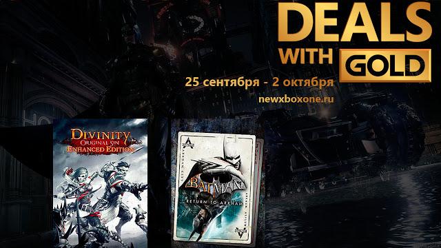 Скидки на игры для Xbox One в рамках распродажи с 25 сентября по 2 октября