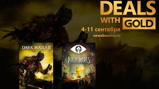 Скидки на игры для Xbox One в рамках распродажи с 4 по 11 сентября