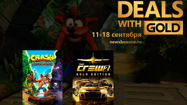 Скидки на игры для Xbox One в рамках распродажи с 11 по 18 сентября