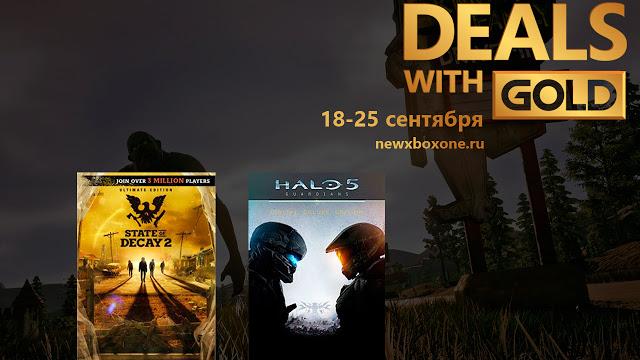 Скидки на игры для Xbox One в рамках распродажи с 18 по 25 сентября