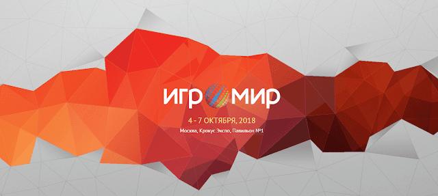 Игромир 2018 пройдет в Москве с 4 по 7 октября