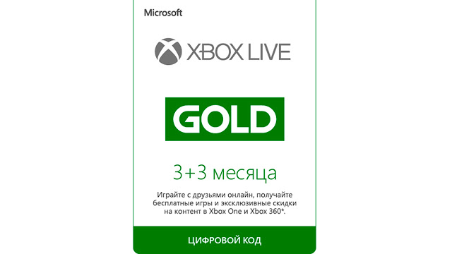 Последние дни распродажи Xbox Live Gold: 6 месяцев по цене 3 месяцев