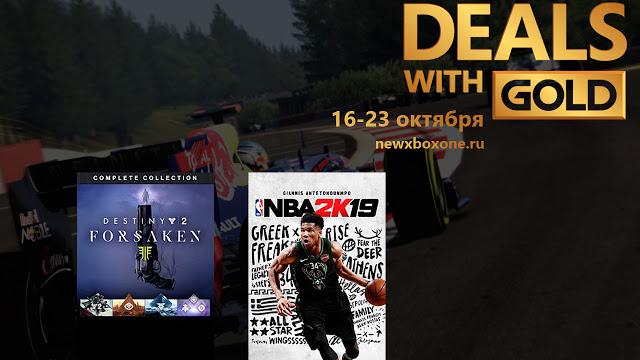 Скидки на игры для Xbox One в рамках распродажи с 16 по 23 октября