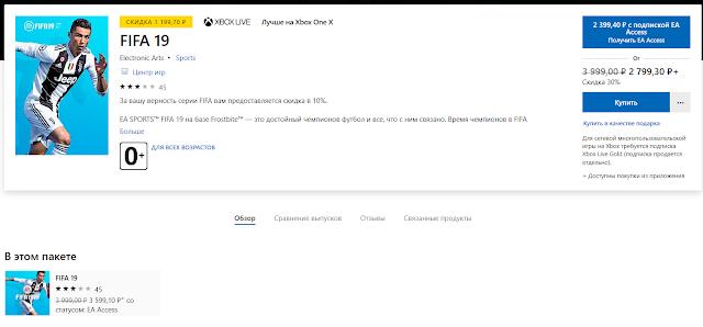 """FIFA 19 для Xbox One можно купить с большой скидкой по """"секретной ссылке"""" в магазине Microsoft"""